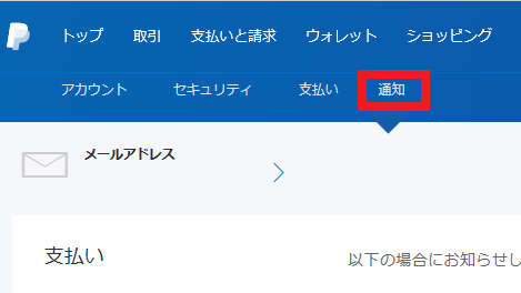 PayPalからくるメールマガジンを止める方法3