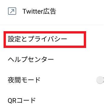 Twitterで最近のハイライト機能をオフにする方法3