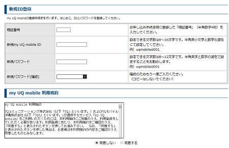 UQモバイル データ無制限プランの通信量や料金の確認方法1