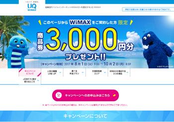 WiMAX2のキャンペーンをまとめて比較してみる
