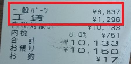 パナソニックの電動アシスト自転車のスイッチ(コンパネ)部分の修理にいくらかかるかというお話