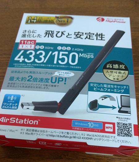 11ac対応無線LAN子機 WI-U2-433DHPを使ってみる。1