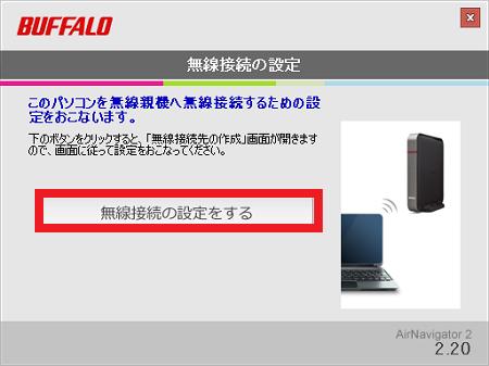 11ac対応無線LAN子機 WI-U2-433DHPを使ってみる。16