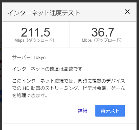 11ac対応無線LAN子機 WI-U2-433DHPを使ってみる。23