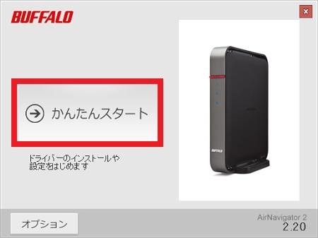 11ac対応無線LAN子機 WI-U2-433DHPを使ってみる。4