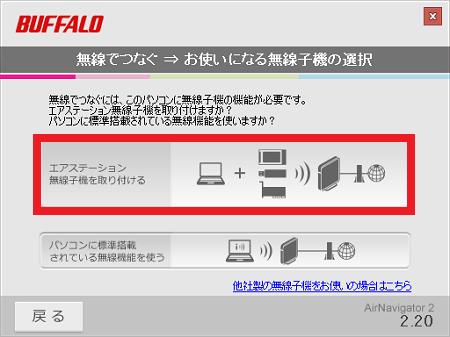 11ac対応無線LAN子機 WI-U2-433DHPを使ってみる。7