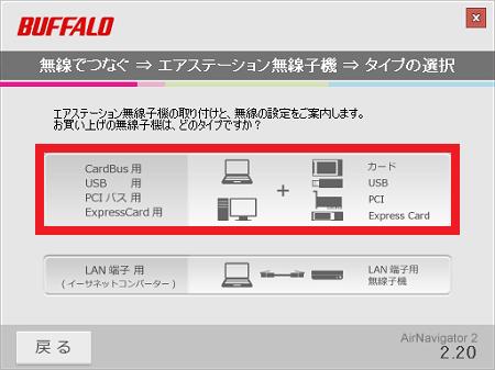 11ac対応無線LAN子機 WI-U2-433DHPを使ってみる。8
