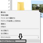 OneDriveでファイルの共有・共有解除のやり方 Windows10版