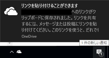 OneDriveでファイルの共有・共有解除のやり方 Windows10版2