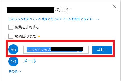 OneDriveでファイルの共有・共有解除のやり方 Windows10版4