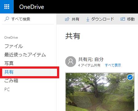 OneDriveでファイルの共有・共有解除のやり方 Windows10版5