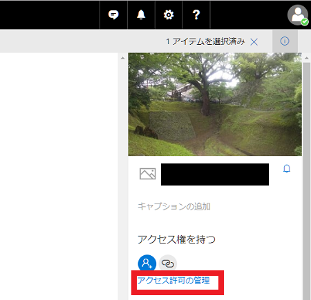 OneDriveでファイルの共有・共有解除のやり方 Windows10版7