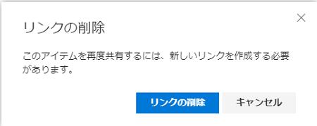 OneDriveでファイルの共有・共有解除のやり方 Windows10版9