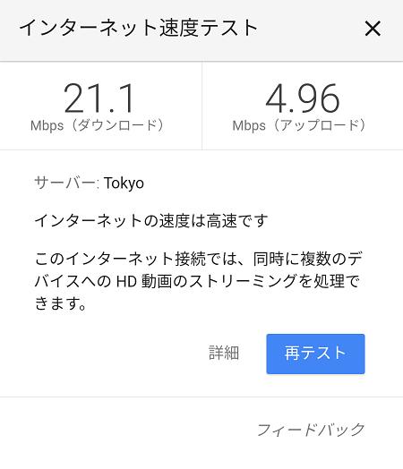 Googleを使って回線のスピードテストを行う4