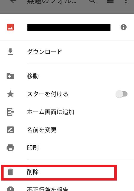 Googleドライブでファイルを削除しても容量が増えないときの対処法2