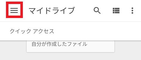 Googleドライブでファイルを削除しても容量が増えないときの対処法3