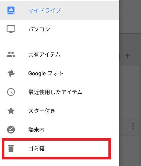 Googleドライブでファイルを削除しても容量が増えないときの対処法4
