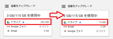 Googleドライブでファイルを削除しても容量が増えないときの対処法7