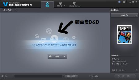 動画・音楽変換6!プロで動画のサイズや形式を変換する1