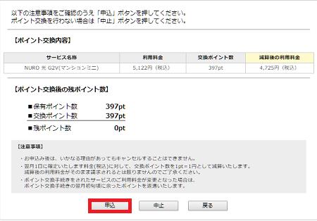 NURO光の月額料金をSo-netポイントで割引する8