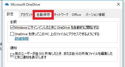 PCとOneDrive間でドキュメントフォルダやピクチャフォルダを共有させない方法2