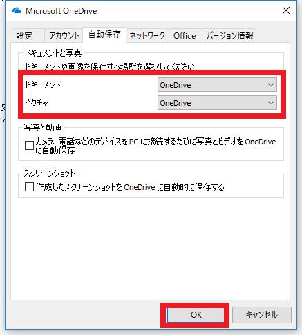PCとOneDrive間でドキュメントフォルダやピクチャフォルダを共有させない方法3