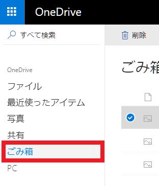 OneDriveでファイルを復元する・完全に削除する方法