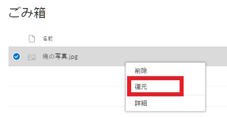 OneDriveでファイルを復元する・完全に削除する方法2