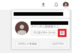 YouTubeで自分が登録しているチャンネルを解除・削除する4