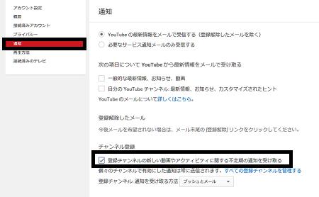 YouTubeで自分が登録しているチャンネルを解除・削除する5