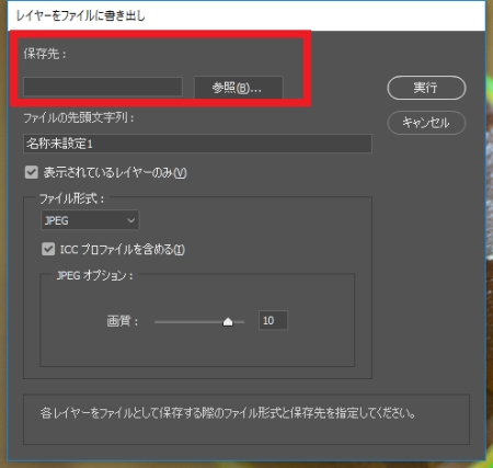 Export-Photoshop-layer-to-file2