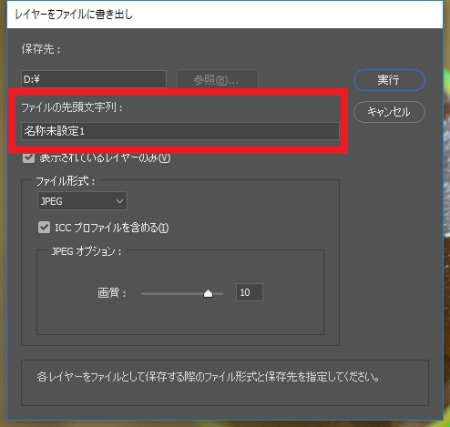 Export-Photoshop-layer-to-file3