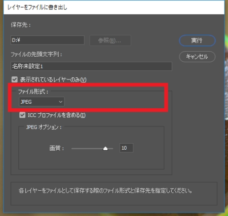 Export-Photoshop-layer-to-file4