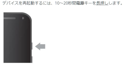 Moto-G4-Plus-Restart-when-freezing2