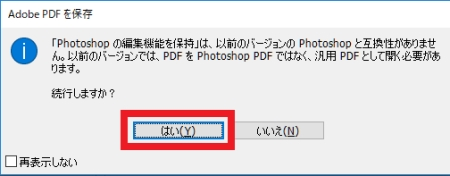 Pdf-image-in-Photoshop6