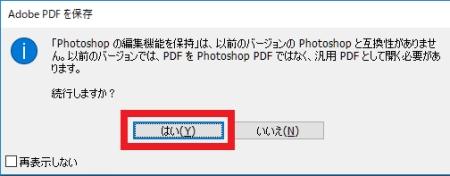 Pdf-image-in-Photoshop6