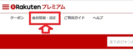 Rakuten-premium-stop-automatic-updating3