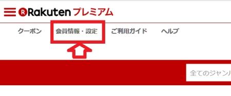 Rakuten-premium-stop-automatic-updating3