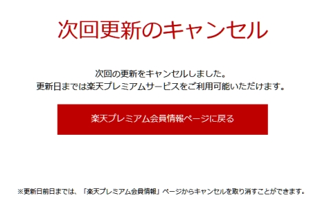 Rakuten-premium-stop-automatic-updating5