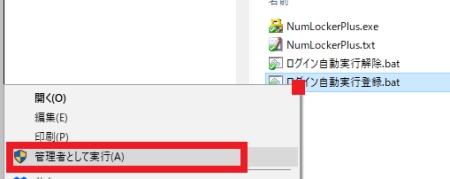 Windows10-NumLOCK-Invalidation5
