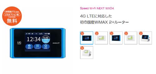 WiMAX2のルーターにWX04が登場。W04とどっちが良いの?