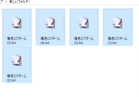windows10-files-rename5