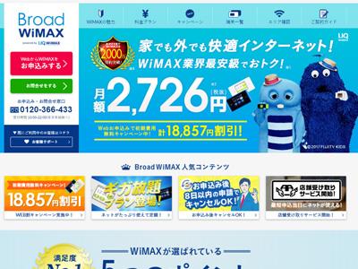 BroadWiMAX Wimax2キャンペーン