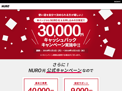 NURO光の料金とキャンペーンをまとめて比較してみる