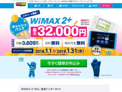 とくとくBB Wimax2キャンペーン