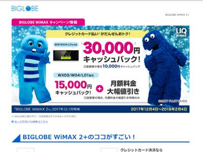 ビッグローブ Wimax2キャンペーン