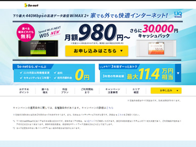 So-net Wimax2キャンペーン