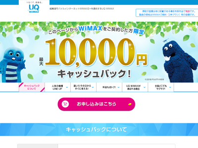 UQコミュニケーションズ Wimax2キャンペーン