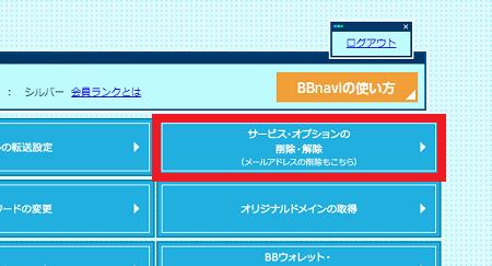 とくとくBB WiMAX2の解約メモ