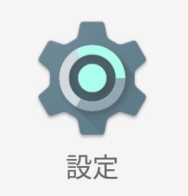 「Moto G4 plus」でmicroSDカードを使用する。